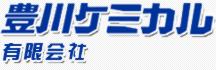 豊川ケミカル有限会社